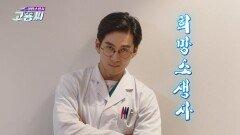 [티저] 온 국민 희망고용 프로젝트 '희망소생사 고용씨'