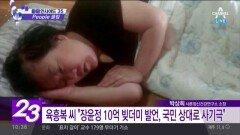"""육흥복 씨 """"장윤정 10억 빚은 대국민 사기극"""""""
