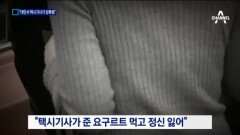 """'대만 여행' 한인 여성 3명 """"성폭행 당했다"""""""