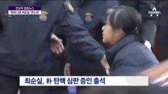 """헌재 나온 최순실…""""증거 대라"""" 큰소리"""