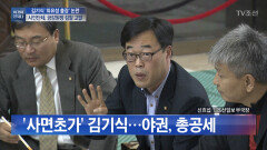 """""""19대 임기를 3일 남겨놓고"""" …또 다른 의혹 제기된 김기식"""