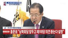 문재인 대통령-홍준표 자유한국당 대표, 단독 영수 회담