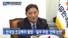 한국당 조강특위, 마지막 외부위원은 누구?