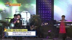 이슈&이슈! 추억과 낭만으로 떠나는 여행 대한민국 포크 콘서트