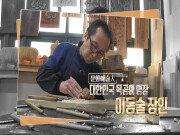 문화,공감 문화예술인 대한민국 목공예 명장 이동술 장인