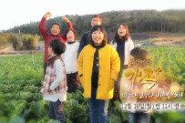 예고_미우나 고우나 배추밭 3대