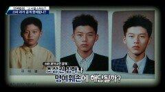 [주간 연예법정③] 스타 과거사진 공개…법적 문제 될까?