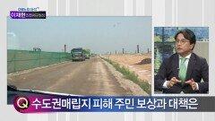 """이재현 """"수도권매립지 주변 주민 피해 심각...반입가산금 특별회계, 서구로 이전해야"""""""
