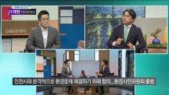 """이재현 인천서구청장 """"인원과 예산 투입해 내년 ′클린 서구′ 원년으로 삼을 것"""""""