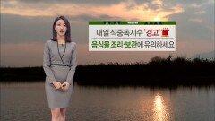 [12/16]밤사이 스모그 유입…내일 미세먼지′나쁨′ 주의 (이지현 기상캐스터)