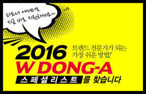 2016 W DONG-A 스페셜리스트를 찾습니다