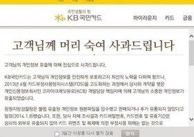 """카드사 정보유출 확인방법, """"KB국민카드는 국민은행 개인정보까지"""""""