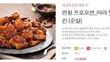 치킨, 한 마리에 '2만 원대' 돌파… 어떻게 생각하세요?