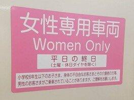 지하철 '여성 전용칸', 어떻게 생각하세요?