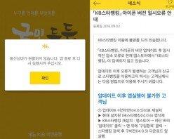 """""""도대체 며칠째 원인 파악 중?""""… KB 앱 오류에 뿔났다!"""