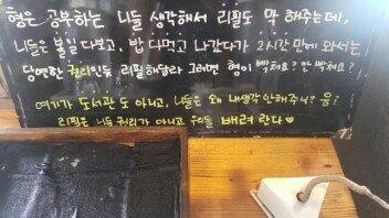 """""""리필, 권리 아닌 배려""""… 홍대 카페의 '사이다급 일침'"""