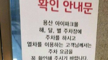"""""""이틀 주차비, 28만 원""""… 상상초월 요금, 어떤가요?"""