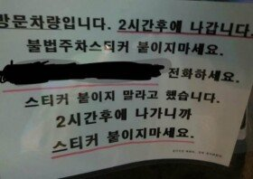 """""""스티커 붙이면 죽여버린다""""… 당당한 불법주차, '눈살'"""