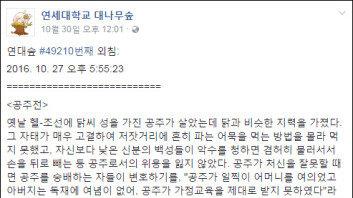 '공주전'에 '박공주헌정시'까지… 끝없는 최순실 풍자, '엄지 척'