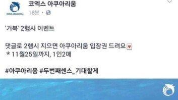 """""""오해, 사과드린다""""… 코엑스 아쿠아리움, '일베 논란' 해명"""
