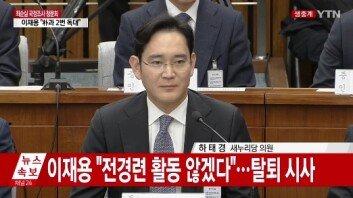 """면접으로 보는 '재벌총수' 청문회… """"이재용 부회장, 탈락!"""""""