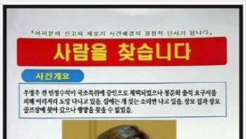 """""""우병우 행방불명? 꼭꼭 숨었다""""… 현상금 1100만 원 내걸어"""