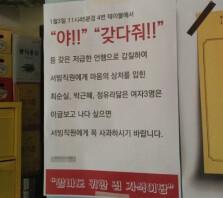 """""""서빙 직원에 사과하라""""… 어느 음식점의 경고문, '엄지 척'"""