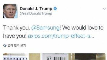 """트럼프 """"땡큐! 삼성""""… 홍보 효과? 일종의 압박?"""