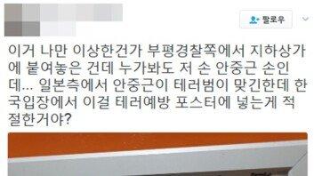 """""""안중근 의사가 테러범?""""… 정신나간 '테러 방지 포스터' 논란"""