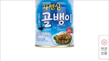 """""""가격 오류면 신고할 것""""… 쇼핑몰 가격 오기재에 협박, '눈살'"""