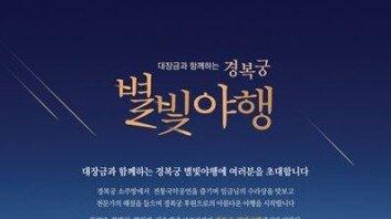 """""""임금님 수라상 맛 본다!"""" … '경복궁 별빛야행', 관심 폭발"""