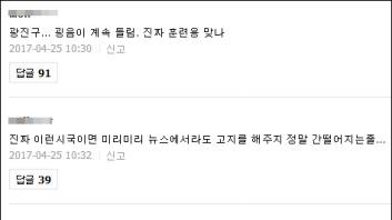 """""""전쟁난 줄 알았다""""… 서울 잠실 일대 '전투기 굉음', 화들짝!"""
