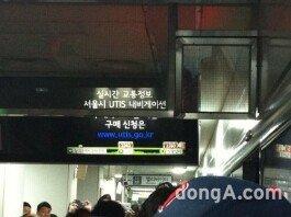 """""""아침부터 대재앙""""… 2호선 고장에 '출근길 대혼란'"""