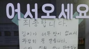 """문 닫은 김치찌갯집, 이유 알고보니… """"식당 마인드, 칭찬해~"""""""