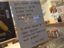 """""""버스 기다리기 힘들면 들어오세요""""… 핫도그 가게 주인의 '배려'"""