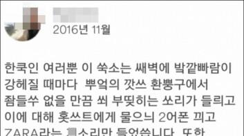 """'한국인만 알아보는' 숙박 후기… """"이해한 나 자신에 뿌듯"""""""