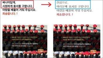 """""""'싸나이답게(?)' 용서 구한다""""… BBQ 황당 사과문, '뭇매'"""