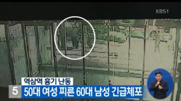 """""""칼부림에도 사진만 찍어""""… 역삼역 '흉기 난동' 의인의 일침"""