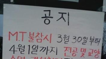 """""""MT 불참하면 장학금 혜택 제외""""… 비난 봇물!"""