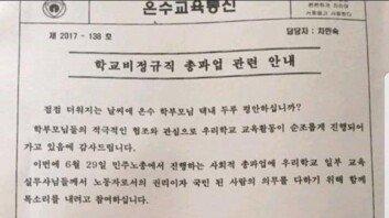 """""""학교 이름처럼 따뜻해""""… 서울 온수초 가정통신문 '훈훈'"""