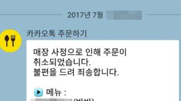 """""""수수료 때문에 배달 불가""""… 치킨집 주문 취소 사유 '황당'"""