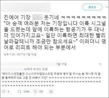 """""""바쁘니까 통역해달라""""… 진에어 기장, '아재개그' 해프닝"""
