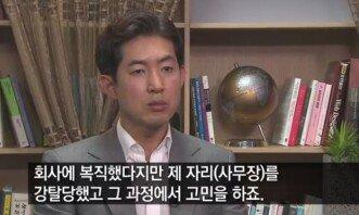 """'땅콩회항' 박창진 전 사무장 근황… """"신입 업무 맡아"""""""