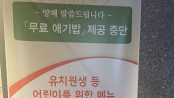 """어린이 메뉴 만든 식당… """"초등학생에 '무료 아기밥' 요구해서"""""""