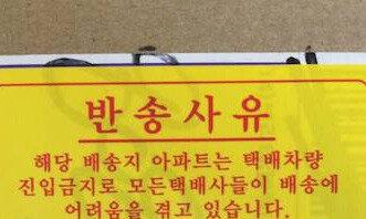 """""""걸어서 배송하라""""… 택배 차량 진입 금지에 '반송 조치'"""