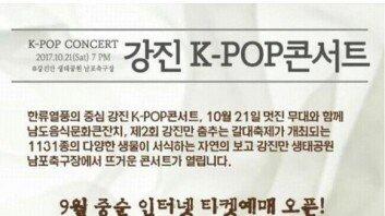 """""""보노보노 PPT인 줄""""… 네티즌들, 케이팝 콘서트 포스터에 '술렁'"""