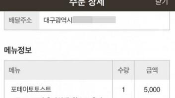 배달앱 요청사항에 '심부름' 적어… 몰지각한 이용자 '눈살'