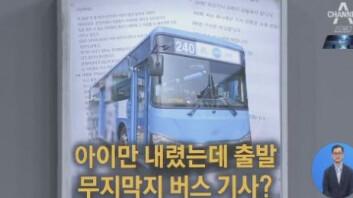 """""""240번 버스기사 딸입니다""""… 건대 버스 사건, 잘못 알려졌나"""