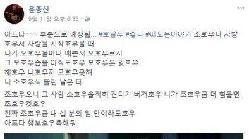 """""""해킹 당했나""""… 윤종신 페북에 올라온 '호날두' 드립"""