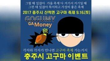 공공기관 게시물 '1위' 등극… 충주 고구마 축제 '약빤(?) 포스터'